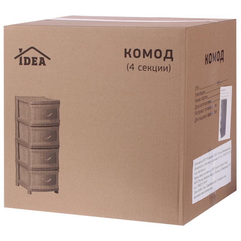 Комод «Ротанг», 4 ящика, 40.5х50.5 см, цвет коричневый