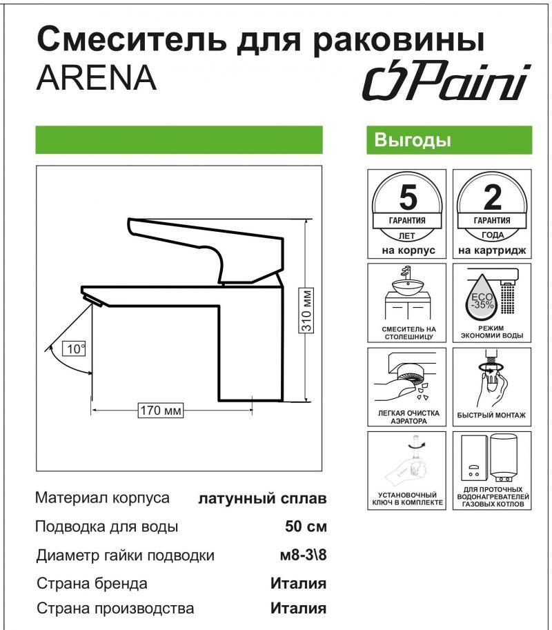 Смеситель для раковины Arena однорычажный высокий, цвет хром
