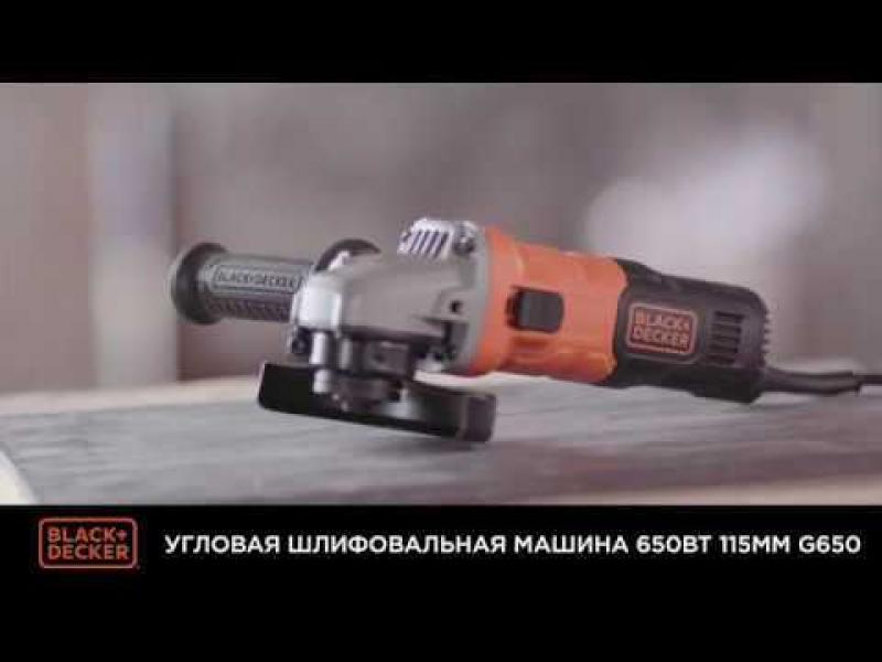 УШМ (болгарка) Black&Decker G650-RU, 650 Вт, 115 мм