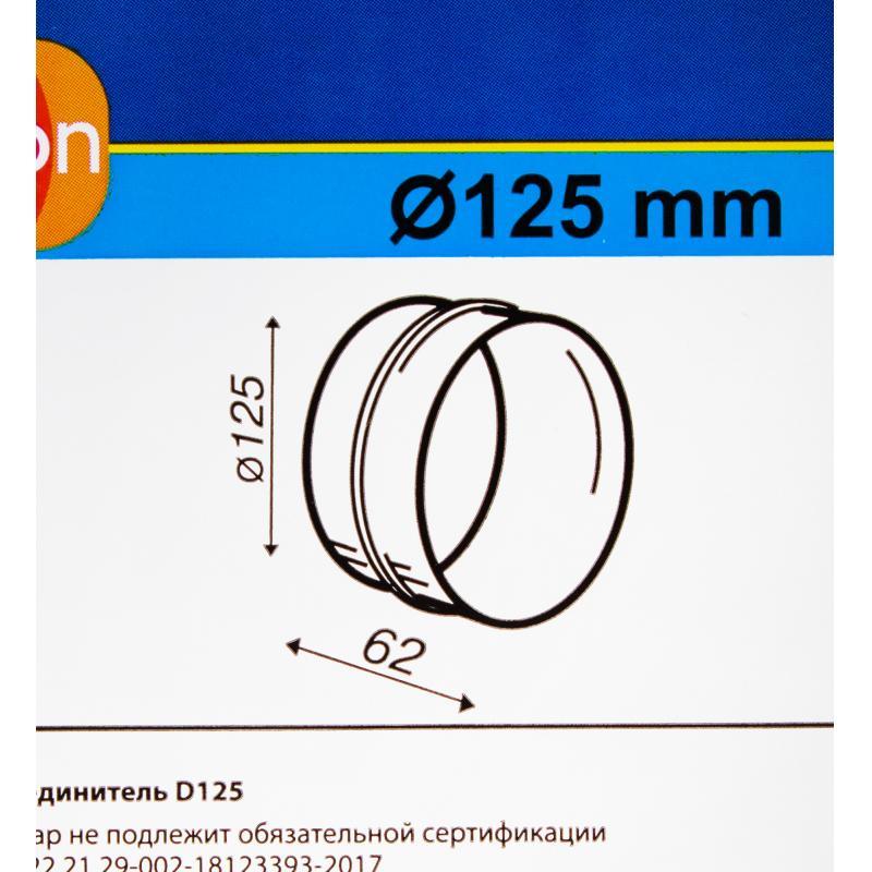Соединитель D125 мм