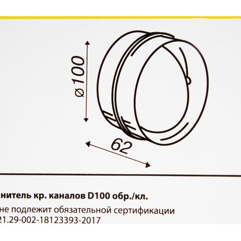 Соединитель круглых каналов с обратным клапаном D100 мм