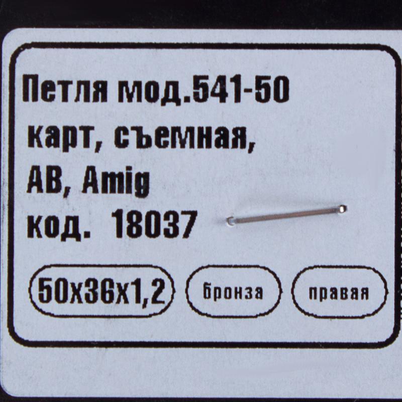 Петля мебельная карточная съёмная правая Amig 541, 50х35 мм, сталь, цвет бронза