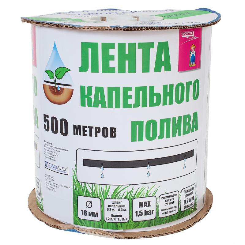 Капельная лента для полива растений BOUTTE , 16 мм.-500 м.