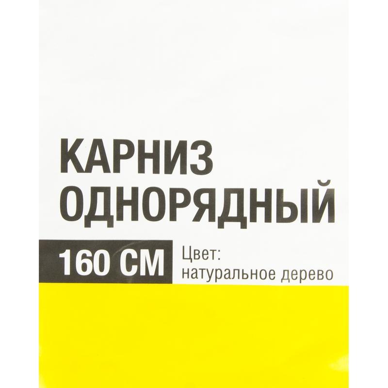 Карниз 160 см пластик цвет натуральный