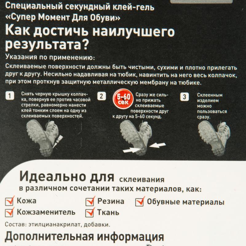 Супер-клей специальный Супер Момент, для обуви, 3 г