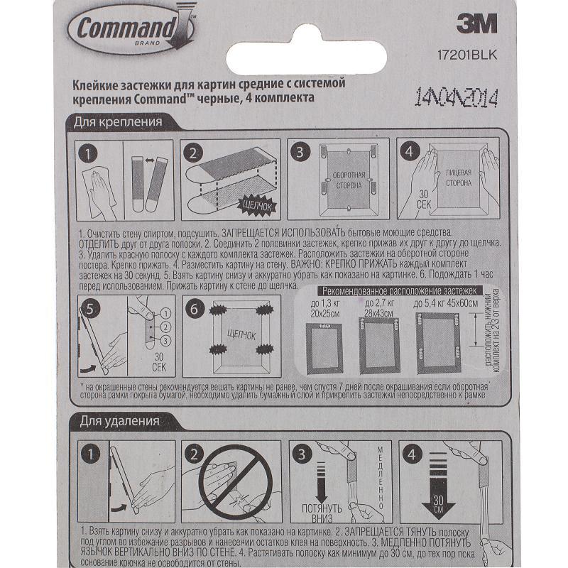 Застежки для рамок Command средние, пластик, цвет чёрный, 3 шт.